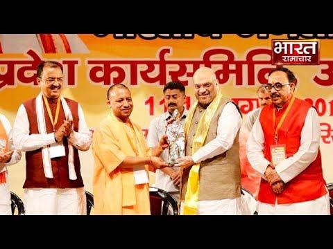 Xxx Mp4 Meerut BJP कार्यकर्ताओं को Amit Shah और CM Yogi ने दिया जीत का मंत्र। 3gp Sex