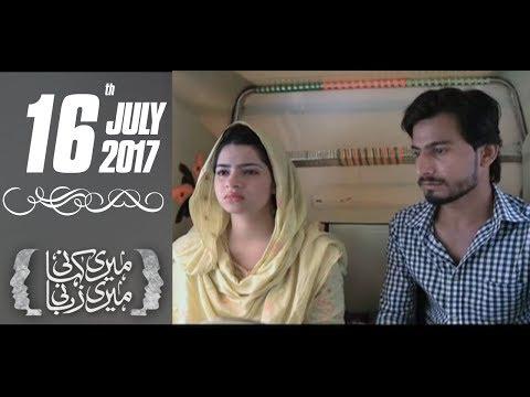 Xxx Mp4 Akhir Mein Mohabbat Ki Jeet Hui Meri Kahani Meri Zabani SAMAA TV 16 July 2017 3gp Sex
