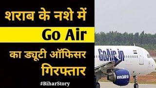Patna में Go Air का Officer गिरफ्तार, शराब के नशे में था