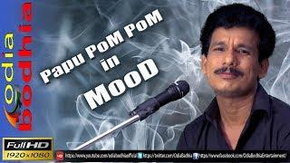 Odisha Comedy King Papu PoM PoM in MooD II Social Satire in a different way - Odia Bodhia