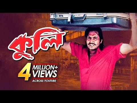Kuli | Bangla Movie | Amin Khan | Humayun Faridi | Omar Sani | Popy | Songita Acharjo