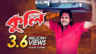 Kuli | Bangla Movie | Amin Khan | Humayun Faridi | Omar Sani | Popy | Songita Acharjo