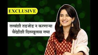 EXCLUSIVE: तत्त्वांशी तडजोड न करणाऱ्या वैदेहीशी दिलखुलास गप्पा | Vaidehi Parshurami Interview