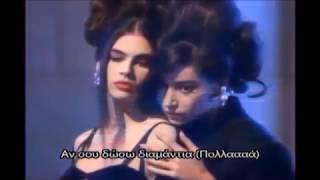Prince - Diamonds And Pearls (Greek Version with lyrics)