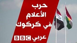 """كركوك .. """"حرب الأعلام"""" تشتعل بين بغداد وأربيل"""