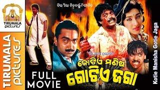 Kotia Manisha Gotie Jaga _ Odia Movie _ [FULL][Tirumala Pictures]