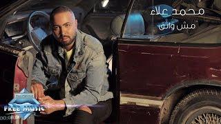 Mohamed Alaa - Mesh Waseq | محمد علاء - مش واثق