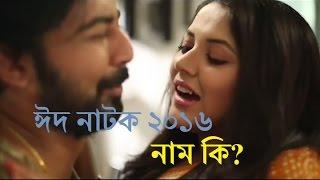 Bangla Eid Natok 2016 Naam Ki | নাম কি |  Afran Nisho , Urmila Srabanti Kar