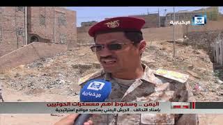 تقرير اليوم الثامن - اليمن.. وسقوط أهم معسكرات الحوثيين
