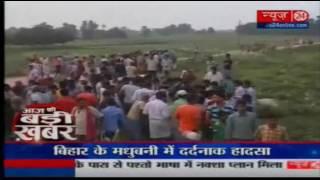 बिहार : मधुबनी में तालाब में बस गिरी, 36 के मरने की खबर