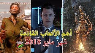 أهم الألعاب القادمة في شهر مايو 2018 - ( PS4 , XBOX , PC )