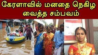 கேரளாவில் மனதை நெகிழ வைத்த சம்பவம் | Qatar Helps To Kerala | Kerala Couple Married At Flood
