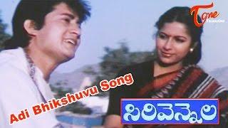 Sirivennela - Aadi Bhikshuvu - Telugu Song
