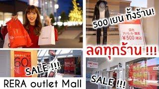 ถูกอะไรขนาดนี้! ลดแล้วลดอีก ช้อปลืมเวลาเช้ายันเย็นที่ Rera Outlet Mall, Hokkaido | Kirari TV