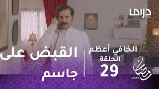 الخافي أعظم - الحلقة 29 - شرطيون مزيفون يلقون القبض على جاسم
