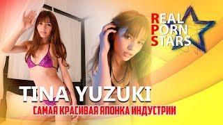TINA YUZUKI. Самая красивая япoнка индустрии