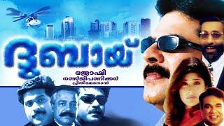 Dubai Malayalam Movie HD | Mammootty | Anjala Zaveri | N. F. Varghese | Malayalam Thriller Movies