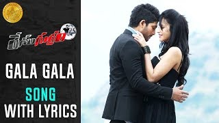 Race Gurram Full Songs HD | Gala Gala Song with Lyrics | Allu Arjun | Shruti Haasan | Surender Reddy