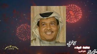 فواصل من مشوار فنان العرب : محمد عبده .. 6   -  مرحبا أالف