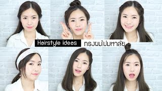 [Hairstyle] ทำผมไปมหาลัย ทำง่ายๆประหยัดเวลา | mininuiizz