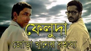 ফেলুদা গোয়েন্দা সিরিজ _ জোড়া খুনের রহস্য Joda Khunar Rohossho _ Feluda Full Movie HD