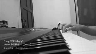 华晨宇 Hua Chenyu - 蜉蝣 Mayfly (钢琴版Piano Cover)