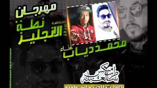 مهرجان نطه الانجليز غناء محمد دياب كلمات الجن و اسطورة توزيع البوب شبح فيصل
