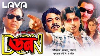 Don l ডন l Rubel, Kobita, Humayun Faridi, Rajib | Bangla Full Movie