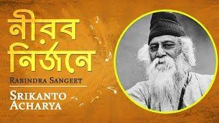 Nirabo Nirjane | Rabindra Sangeet |Srikanto Acharya | Top Rabindra Sangeet