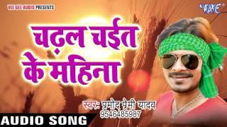 सबसे हिट चइता गीत 2017 - Pramod Premi - Chadhal Chhait - Luk Bahe Chait Me - Bhojpuri Chaita Songs