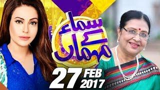 Film Star Shabnam | Samaa Kay Mehmaan | SAMAA TV | Sadia Imam | 27 Feb 2017