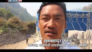 A documentry about Chhyangdi Hydropower Lamjung- NEWS24 TV
