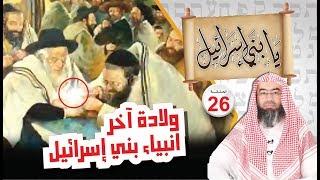 ولادة آخر أنبياء بني إسرائيل .. نبيل العوضي يابني إسرائيل الحلقة ( 26 )
