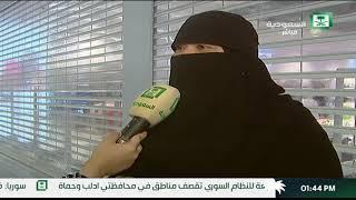 برنامج حياتنا تقرير العودة للمدارس