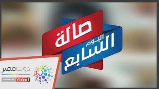 حصاد اليوم الثلاثاء 18 ديسمبر 2018.. أهم الأخبار من دوت مصر