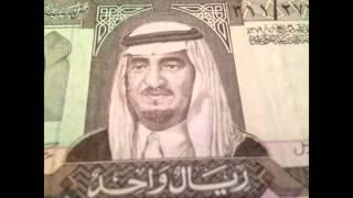 My Currency Collection: Saudi Arabian Riyal