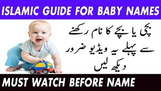 baby name islamic [ baby names for boys ][baby names for girls]