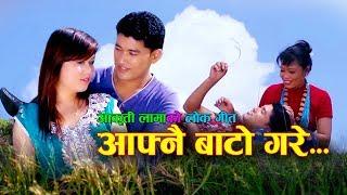 Latest Nepali superhit lok dohori song 2073/2016 | Aafnai Bato Gare | Akriti lama | Sangam Digital