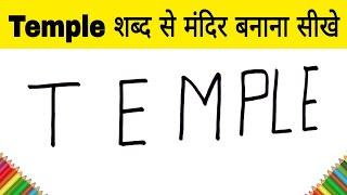 Temple शब्द से मंदिर बनाना सीखे / How to turns Temple word into Temple step by step easy Drawing