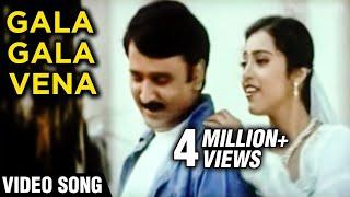 Gala Gala Vena - Meena & Ramesh Arvind - Rhythm