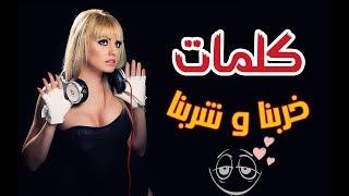خربنا و شربنا ولعنا و غيبنا - كلمات المهرجان الي خارب مصر | مهرجان 2019