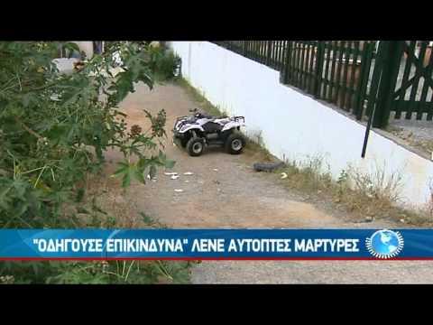 ΦΟΝΙΚΟ ΤΡΟΧΑΙΟ ΜΕ ΓΟΥΡΟΥΝΑ ΣΤΗ ΣΤΑΛΙΔΑ