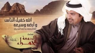 راشد الماجد - الله كفيل الناس و أرضه وسيعه (حصرياً) مسلسل الدمعة الحمراء | 2016