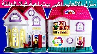 اكبر بيت لعبة للاطفال العاب الفيلا الجديدة بنات واولاد biggest villa house toy set game