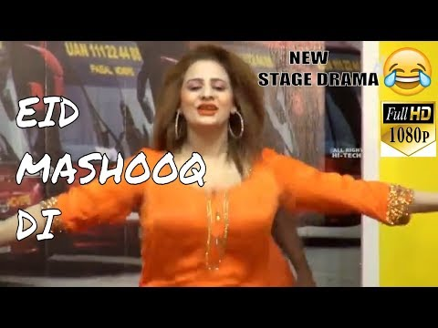 Xxx Mp4 EID MASHOOQ DI PROMO 2018 NEW PAKISTANI COMEDY STAGE DRAMA PUNJABI HI TECH MUSIC 3gp Sex