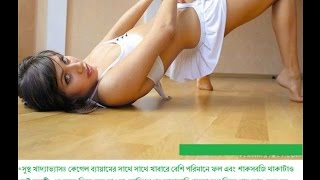 Vagina যোনিপথ Tight করুন ঘরে বসে, Health bangla,Sexual Health tips, Health tips Bd