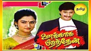 Unakkaga Piranthen   உனக்காக பிறந்தேன்   Tamil Full Movie   Prashanth   Mohini