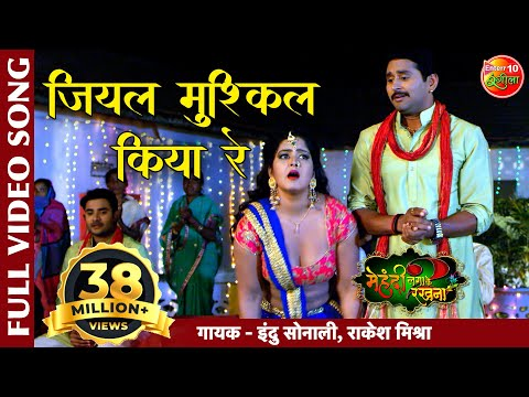 Xxx Mp4 Jiyal Mushkil Kiya Re जियल मुश्किल किया रे Bhojpuri Romantic Item Song Mehandi Lagake Rakhna 2 3gp Sex