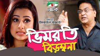 Bhimroti Birombona | Single Drama | Mir Sabbir | Purnima | Emraul Rafat | Channel i TV
