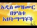 New Ethiopian orthodox mezmur 2018 አዲስ መዝሙር በሦስቱ እህትማማቾች